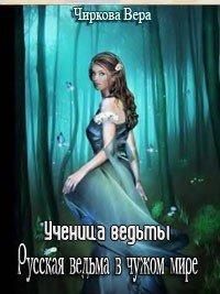 Ученица ведьмы (СИ) - Чиркова Вера Андреевна