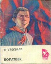Болатбек - Етеибаев Мухаметжан Етекбаевич