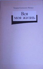 Книга Вся моя жизнь: стихотворения, воспоминания об отце - Автор Ратгауз Татьяна Даниловна