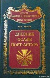 Дневник осады Порт-Артура - Лилье Михаил Иванович