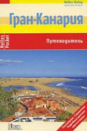 Книга Турция. Средиземноморье. Путеводитель - Автор Фернер Манфред