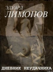 Дневник неудачника, или Секретная тетрадь - Лимонов Эдуард Вениаминович