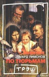 По тюрьмам - Лимонов Эдуард Вениаминович