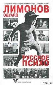 Русское психо - Лимонов Эдуард Вениаминович