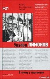 В плену у мертвецов - Лимонов Эдуард Вениаминович