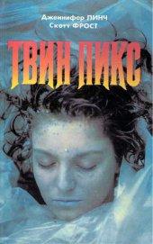 Твин Пикс: Тайный дневник Лоры Палмер