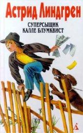 Калле Блумквист-сыщик