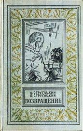 Возвращение(Полдень. 22-й век). Изд.1962г. - Стругацкие Аркадий и Борис