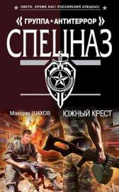 Южный крест - Шахов Максим Анатольевич