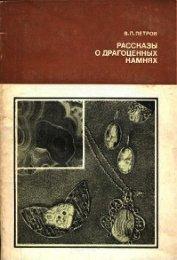 Рассказы о драгоценных камнях - Петров Валерий Петрович