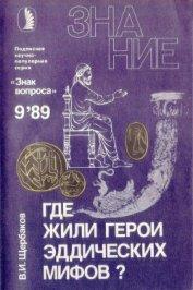 Где жили герои эддических мифов? - Щербаков Владимир Иванович
