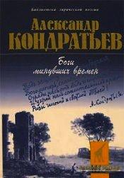 Боги минувших времен: стихотворения - Кондратьев Александр Алексеевич