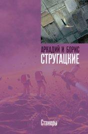 Стажеры(изд.1991) - Стругацкие Аркадий и Борис