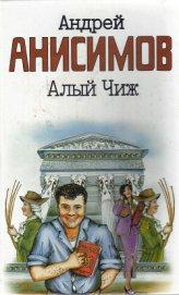 Алый чиж - Анисимов Андрей Юрьевич
