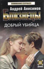 Добрый убийца - Анисимов Андрей Юрьевич