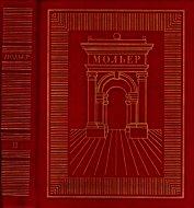 Полное собрание сочинений в трех томах. Том 2 - Мольер Жан-Батист