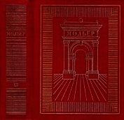 Полное собрание сочинений в трех томах. Том 3 - Мольер Жан-Батист