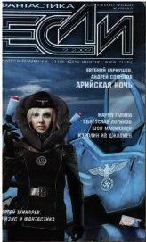 "Журнал ""Если"" 2009 № 9 - Галина Мария Семеновна"