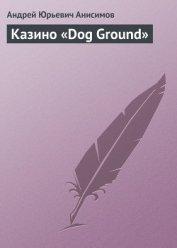 Казино «Dog Ground» - Анисимов Андрей Юрьевич
