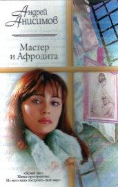 Мастер и Афродита - Анисимов Андрей Юрьевич