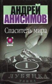 Спаситель мира - Анисимов Андрей Юрьевич