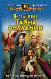 Тайна геллании - Чернованова Валерия М.