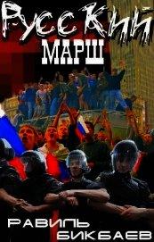 Русский марш. Записки нерусского человека (СИ)