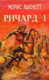 Робин Гуд - Линн Эскотт