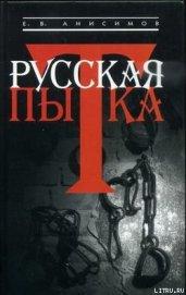 Русская пытка. Политический сыск в России XVIII века