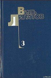 И это все о нем - Липатов Виль Владимирович