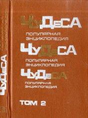 Чудеса: Популярная энциклопедия. Том 2 - Мезенцев Владимир Андреевич