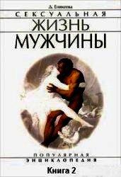 Диля еникеева сексуальная жизнь мужчины