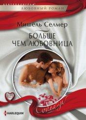 Больше чем любовница - Селмер Мишель
