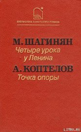 Точка опоры - Коптелов Афанасий Лазаревич