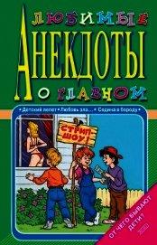Книга Любимые анекдоты о главном. От чего бывают дети? - Автор Атасов Стас