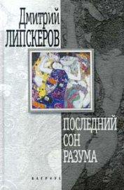Последний сон разума - Липскеров Дмитрий Михайлович