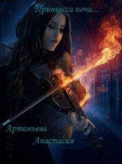 Принцесса ночи (СИ) - Артемьева Анастасия