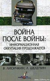 Книга Война после войны: информационная оккупация продолжается - Автор Лисичкин Владимир Александрович