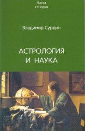 Астрология и наука - Сурдин Владимир Георгиевич