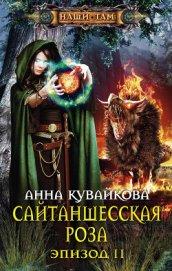 Сайтаншесская роза. Эпизод I - Кувайкова Анна Александровна
