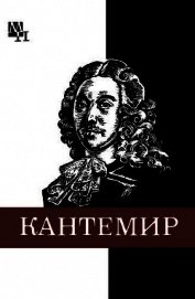 Дмитрий Кантемир