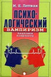 Книга Психологический вампиризм - Автор Литвак Михаил Ефимович