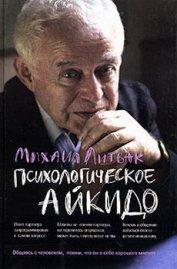 Психологическое айкидо - Литвак Михаил Ефимович