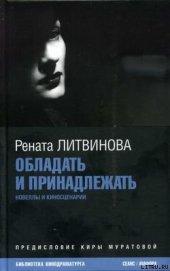 Обладать и принадлежать - Литвинова Рената