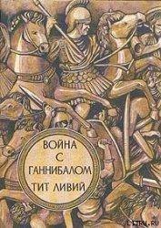 Война с Ганнибалом - Ливий Тит