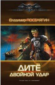 Двойной удар - Поселягин Владимир Геннадьевич