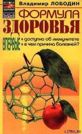 Книга Формула здоровья - Автор Лободин Владимир