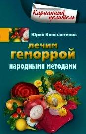 Книга Лечим геморрой народными методами - Автор Константинов Юрий Михайлович