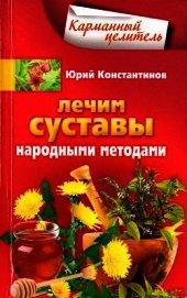Книга Лечим суставы народными методами - Автор Константинов Юрий Михайлович