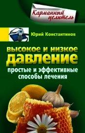 Книга Высокое и низкое давление. Простые и эффективные способы лечения - Автор Константинов Юрий Михайлович